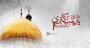 This week at IHC 13-04-2017 – Wafat of Bibi Zaynab A.S. – Please don't Forget the daughter of Imam Ali AS & Bibi Fatima Zahra AS