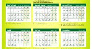 1441 Hijri Islamic Calendar – September 2019 – August 2020