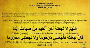 Juma-tul-Wida – Short Dua – Friday 22nd May will be the last Friday for Ramadhan 1441 – Quds Day